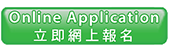 Online Application 立即網上報名