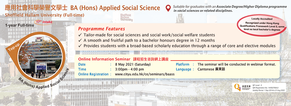 BA (Hons) Applied Social Science 應用社會科學榮譽文學士 (Full-time)
