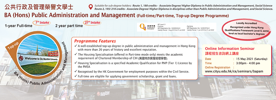 Top-up Degree Programme - Public Administration and Management 公共行政及管理榮譽文學士 (Full-time and Part-time)