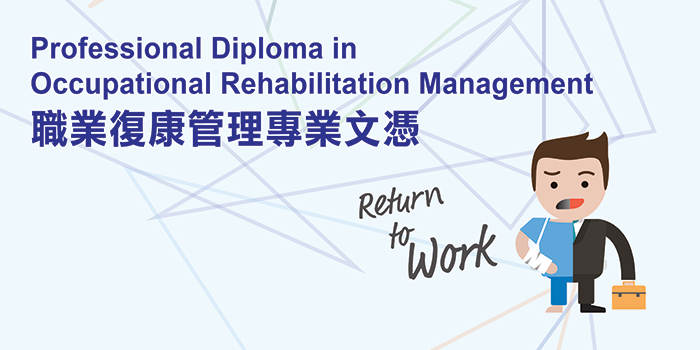 Professional Diploma in Occupational Rehabilitation Management