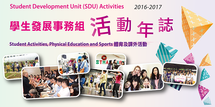 Student Development Unit (SDU) Activities 2016-2017